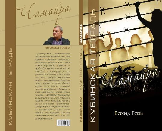 Camayra rus
