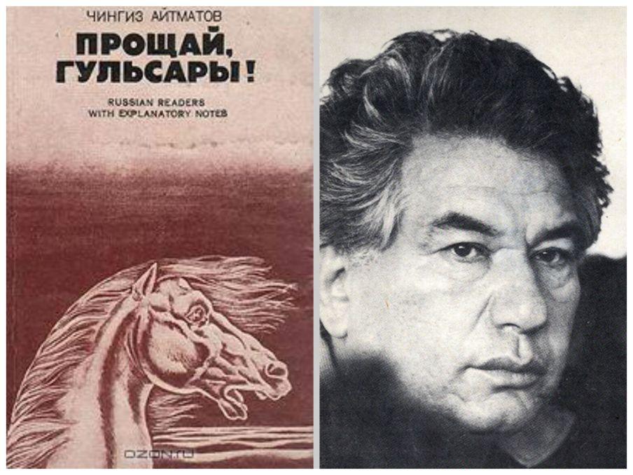 chingiz_aytmatov_elvida_gulsari