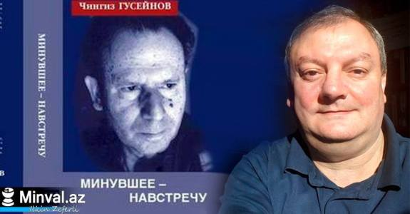 cingiz-huseynov-memuar-1
